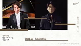 [아름다운 목요일] Colorful Clouds chasing the moon | Niu Niu, Piano/Arrangement & Tae Guk Mun, Cello