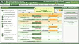 Видео урок - Выписки и остатки по счетам - КлиентБанк WEB