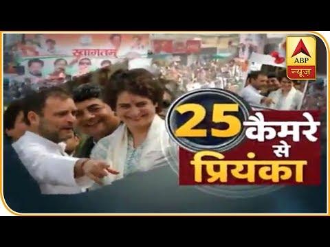 प्रियंका और राहुल गांधी के रोड शो की हर तस्वीर | ABP News Hindi