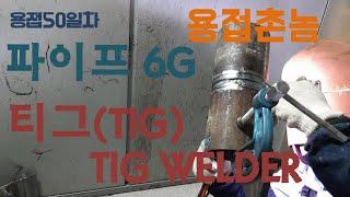 (고성촌놈)파이프6G 비드만들기 티그(TIG)용접50일차
