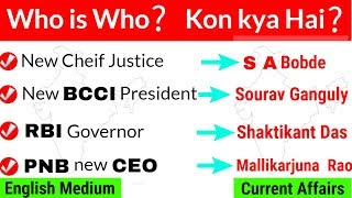 Who is Who? Kon Kya Hai latest? | bharat me wartman me kon kya hai | Current Affairs 2019 in English