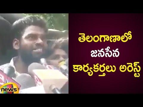 Janasena Party Members Arrested In Telangana | Janasena Latest News | Telangana Politics |Mango News