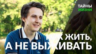 Как начать жить, а не выживать — Александр Меньшиков(, 2016-07-28T09:00:01.000Z)