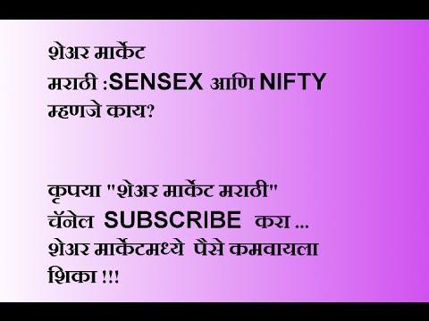 शेअर मार्केट मराठी :SENSEX आणि NIFTY म्हणजे काय? Share market in marathi