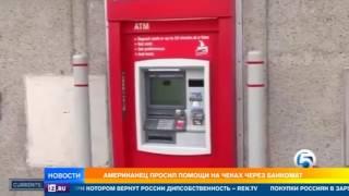 Жителей американского штата Техас напугал живой банкомат