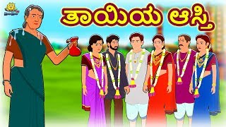 Kannada Moral Stories for Kids - ತಾಯಿಯ ಆಸ್ತಿ | Mother's Property | Kannada Fairy Tales | Koo Koo TV