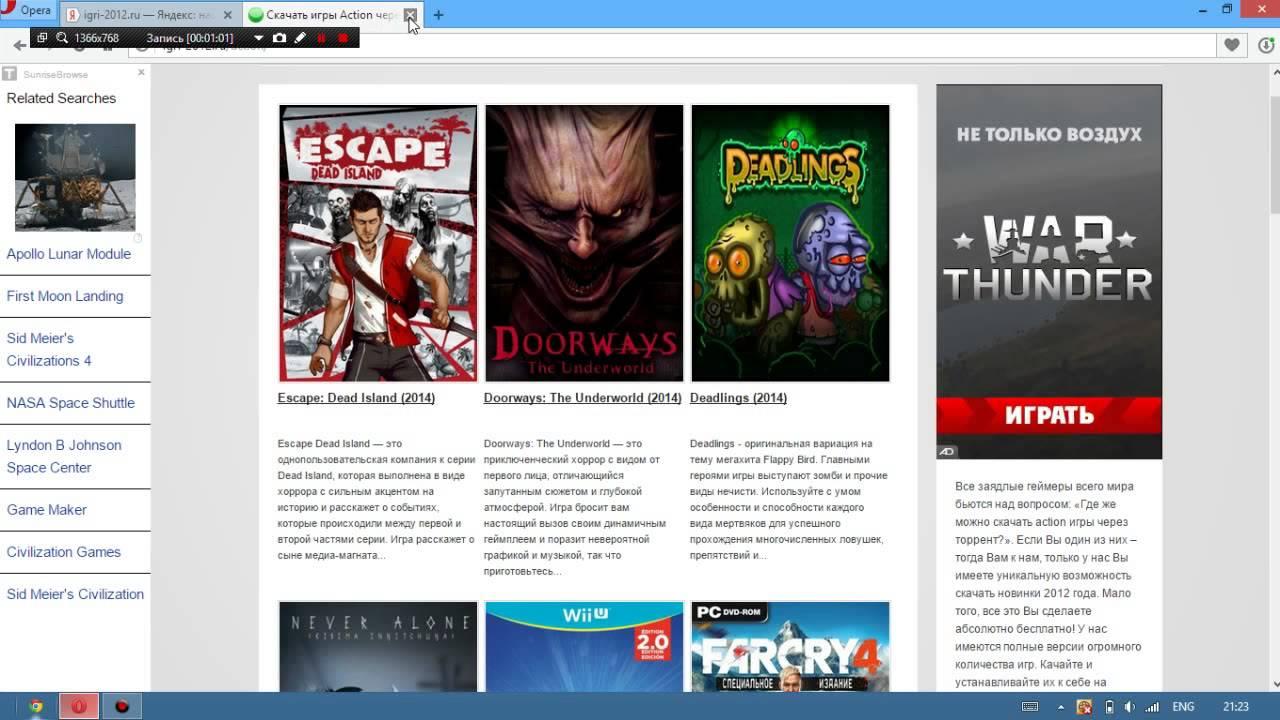 На каком сайте скачать игры на компьютер