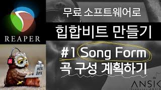 무료 힙합비트 만들기 #1 SongForm