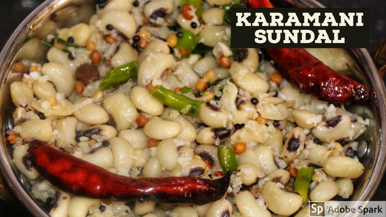 Karamani Sundal Recipe - Lobia Recipe