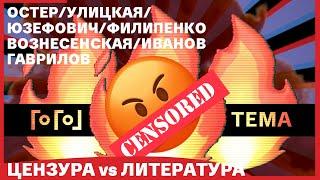 [Гоголь-Тема] // ЦЕНЗУРА vs ЛИТЕРАТУРА