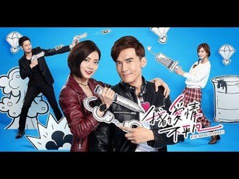 新製作剪輯版 阿喜 林育品 Lin Yu-pin 「我的愛情不平凡」 三立週六十點華劇 「我的愛情不平凡 The Masked Lover」片頭曲