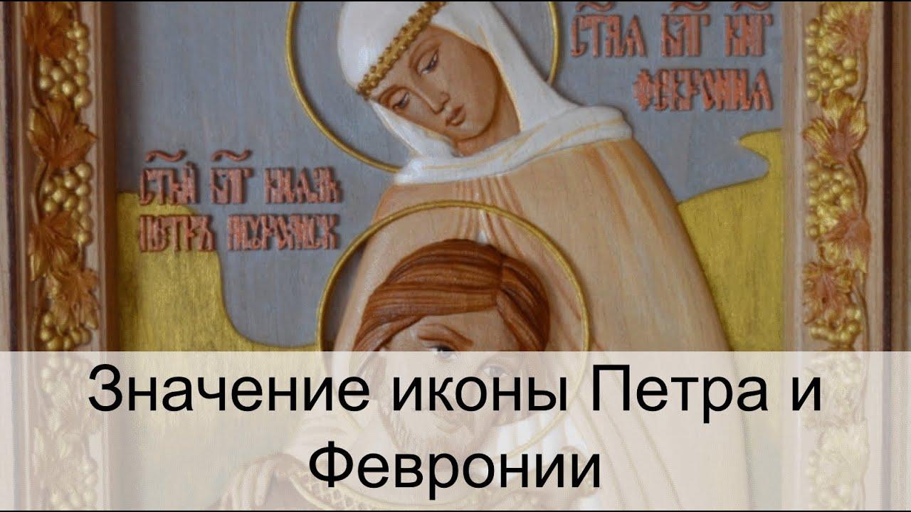 Икона Петр и Феврония значение