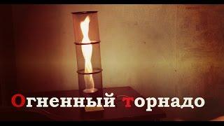 Как сделать огненный торнадо (M.H. # 111)