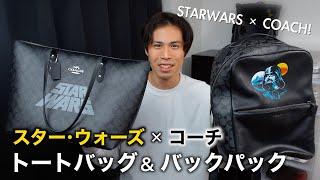 スター・ウォーズ × コーチ トートバッグ&バックパック レビュー | STAR WARS × COACH