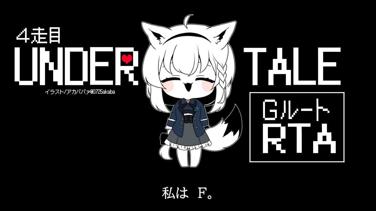 [4th run]UNDERTALE: G route RTA[Hololive / Shirakami Fubuki]