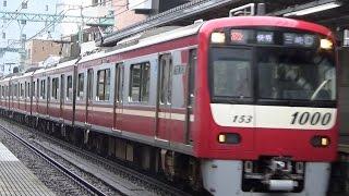 恐るべし速さ 京急快特・エアポート急行の爆走通過集 Keikyu Line Limited Exp thumbnail