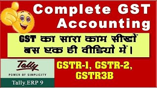 Complete GST Accounting in Tally | GSTR1 | GSTR2 | GSTR3B | GST  का सारा काम सीखें By The Accounts
