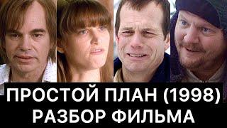 ПРОСТОЙ ПЛАН (1998): разбор фильма
