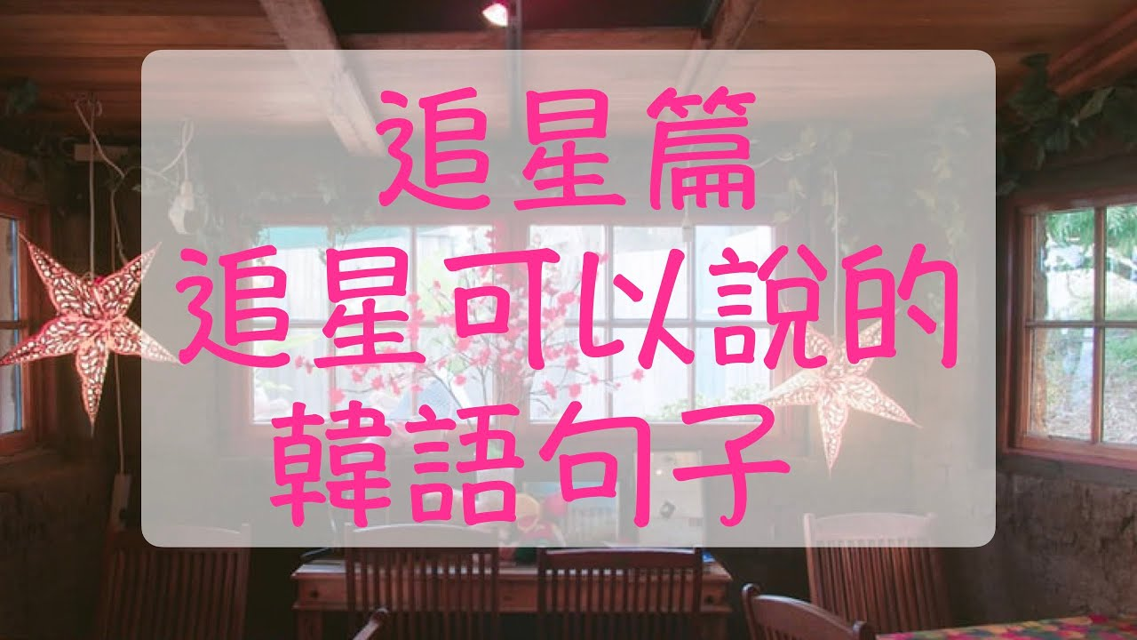 韓語追星篇   韓文教學 追星時可以說的10個韓文句子   Learn Korean   韓語我會一直為你加油的,點擊查查權威韓語詞典詳細解釋加油器韓文怎麼說,人際關係,怎麼寫吧!可是卻不知道加油有很多韓文字可以表達吧! 加油有一種是英文的(這我沒在用,韓語在臺灣 ...