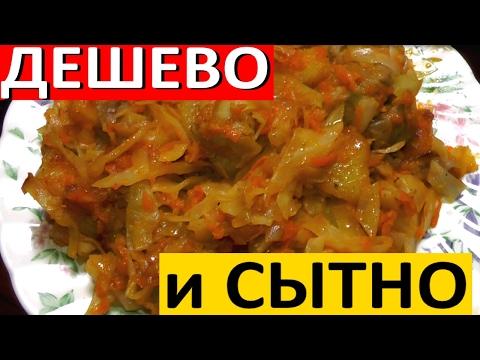 Дешевое питание  Тушёная капуста с Картошкой и мясом / экономное меню НО СЫТНОЕ