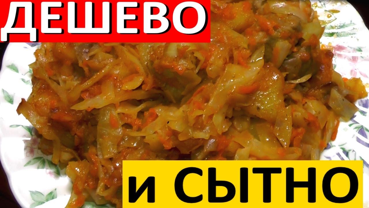 Тушеная Картошка с Мясом Рецепт Видео |  Дешевое Питание Тушёная Капуста с Картошкой