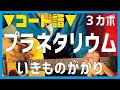 ■コード譜■ プラネタリウム / いきものがかり ikimonogakari ギターコード