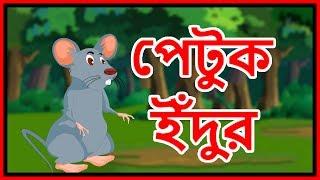 পেটুক ইঁদুর | Bangla dibujos animados | Panchatantra Historias Morales En Bangla | Maha de dibujos animados de la TV Bangla