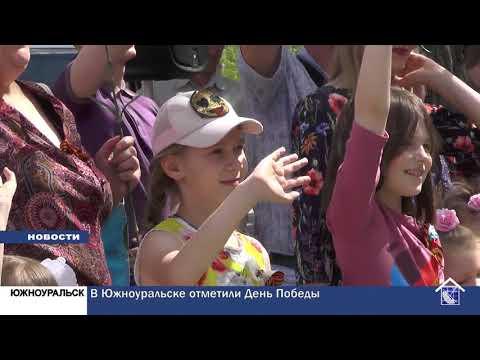 Южноуральск. Городские новости за 11 мая 2020 г.