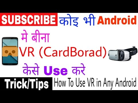 How to use VR Box (Google Cardboard)in Any Android Without Gyroscope - Solution