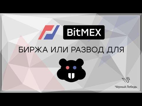 Bitmex - биржа или развод хомяков