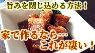 【簡単料理】一口で幸せになれるトロトロ豚の角煮…これがすごい!