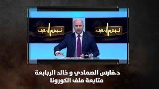 د.فارس الصمادي و خالد الربابعة - متابعة ملف الكورونا - نبض البلد