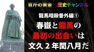 文久2年3月に坂本龍馬は土佐を脱藩し、8月には江戸にいました。松平...