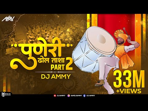 THE POWER OF PUNERI DHOL TASHA (PART 2) - DJ Ammy