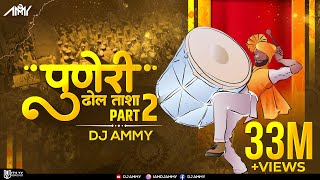 THE POWER OF PUNERI DHOL TASHA (PART 2) - DJ AMMY MUMBAI