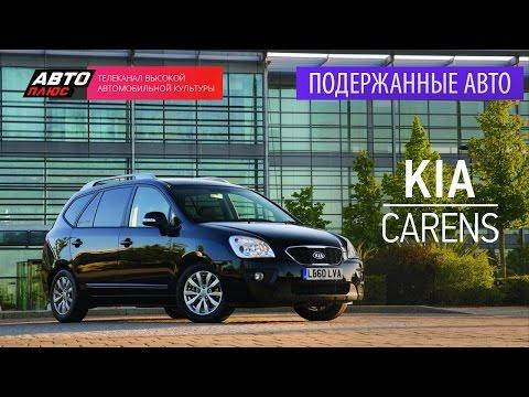 Подержанные автомобили - Kia Carens, 2008 - АВТО ПЛЮС