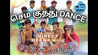 Area pasanga naanga song /dance video /deenaking/arun dk/