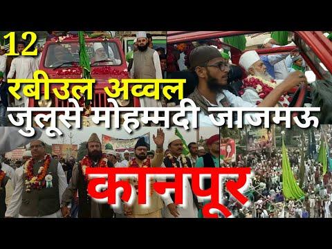जुलूसे मोहम्मदी 2018 Juluse Mohammadi 12 Rabiul Awwal Jajmau Kanpur U. P हुज़ूर आ गये हैं