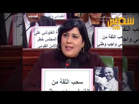 البرلمان: تبادل الاتهامات بين راشد الغنوشي وعبير موسي