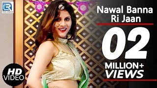 Nawal Banna Ri Jaan | Rajasthani VIVAH Songs 2016 | FULL Video | Sures