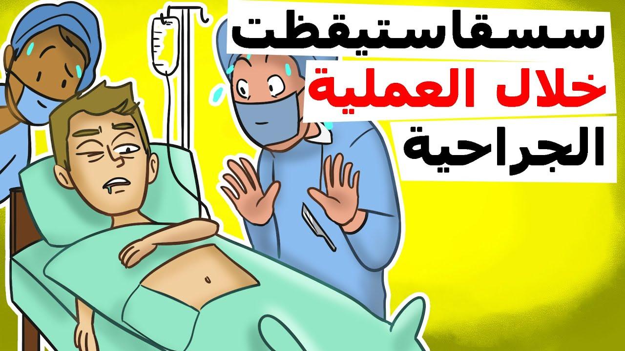 سسقاستيقظت خلال العملية الجراحية | قصة حيوية حول أطباء مذعورين