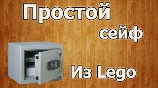 Простой сейф из lego