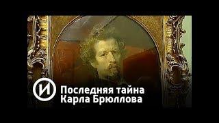 "Последняя тайна Карла Брюллова | Телеканал ""История"""