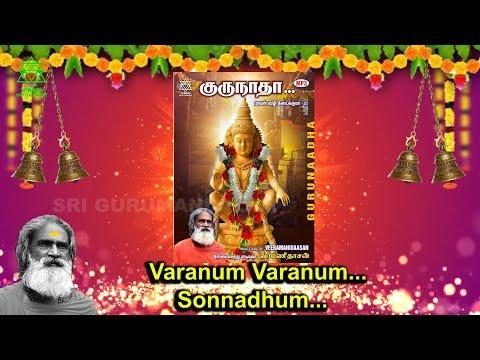 வரணும்-வரணும்...-சொன்னதும்-பாடல்-|-varanum-varanum...-sonnadhum-song