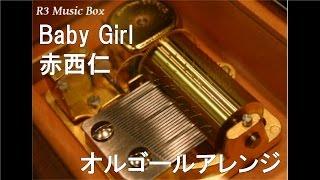 Baby Girl/赤西仁【オルゴール】