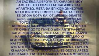 Τα Σμηρνέικα τραγούδια ~ NnikosKaraoke* ~ καραοκε & midi ~ Νίκος Νικολάου