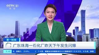 《第一时间》 20200115 1/2  CCTV财经