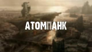 �������� ���� Атомпанк: часть первая. ������