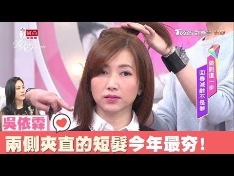 吳依霖 短髮顯得老氣?! 是妳的頭髮弧度出問題 女人我最大 20180110