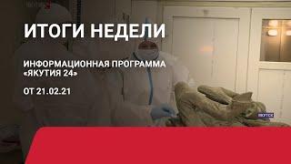 Итоги недели. 21 февраля 2021 года. Информационная программа «Якутия 24»